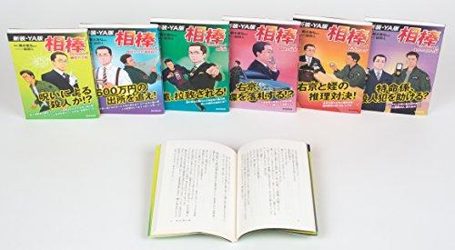 [画像:新装・YA版相棒第2期(全6巻セット)]