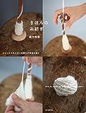 きほんの糸紡ぎ: スピンドルをくるくる回して羊毛を紡ぐ