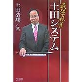 最強麻雀 土田システム (マイコミ麻雀BOOKS)