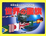 世界の国旗―地球を結ぶわたしたちの旗