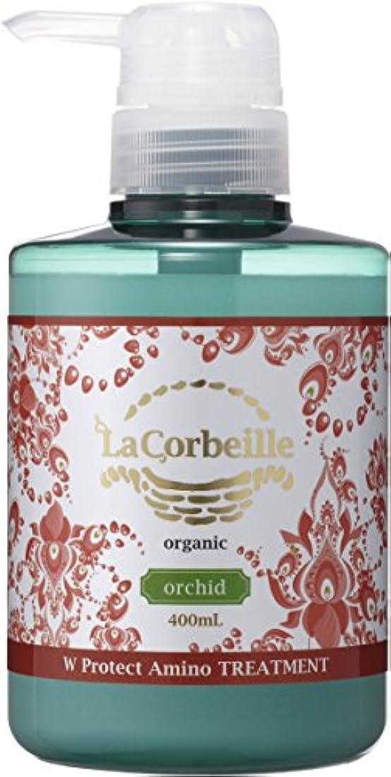 シェルター濃度アンティークラ コルベイユ W プロテクト A  トリートメント(オーキッドの香り)