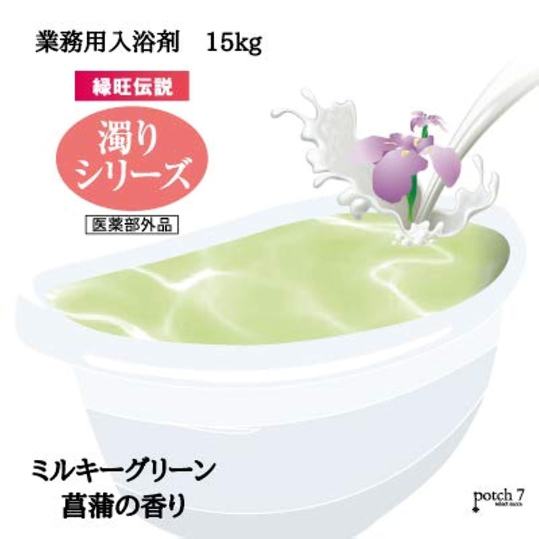 世論調査楽しむ反響する業務用入浴剤 濁り入浴剤「ミルキーグリーン」15Kg(7.5Kgx2袋入)GYR-G