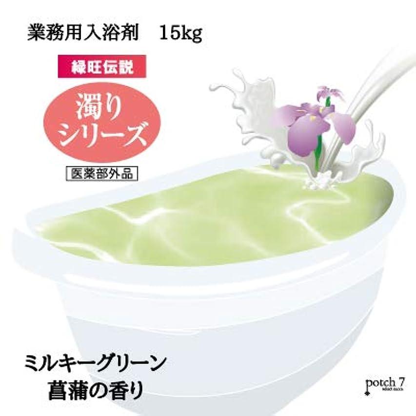 噴火退却健康業務用入浴剤 濁り入浴剤「ミルキーグリーン」15Kg(7.5Kgx2袋入)GYR-G