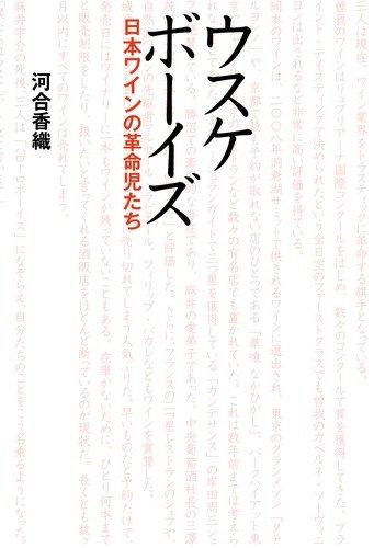 ウスケボーイズ 日本ワインの革命児たちの詳細を見る