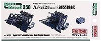 ファインモールド 1/350 ナノ・ドレッドシリーズ 九六式25mm三連装機銃 プラモデル用パーツ WZ7
