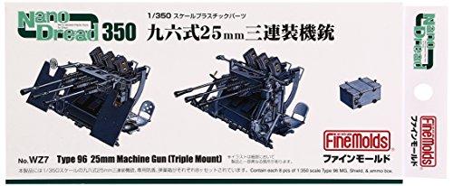 1/350 ナノ・ドレッドシリーズ 帝国海軍 九六式 25mm三連装機銃