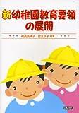 新幼稚園教育要領の展開
