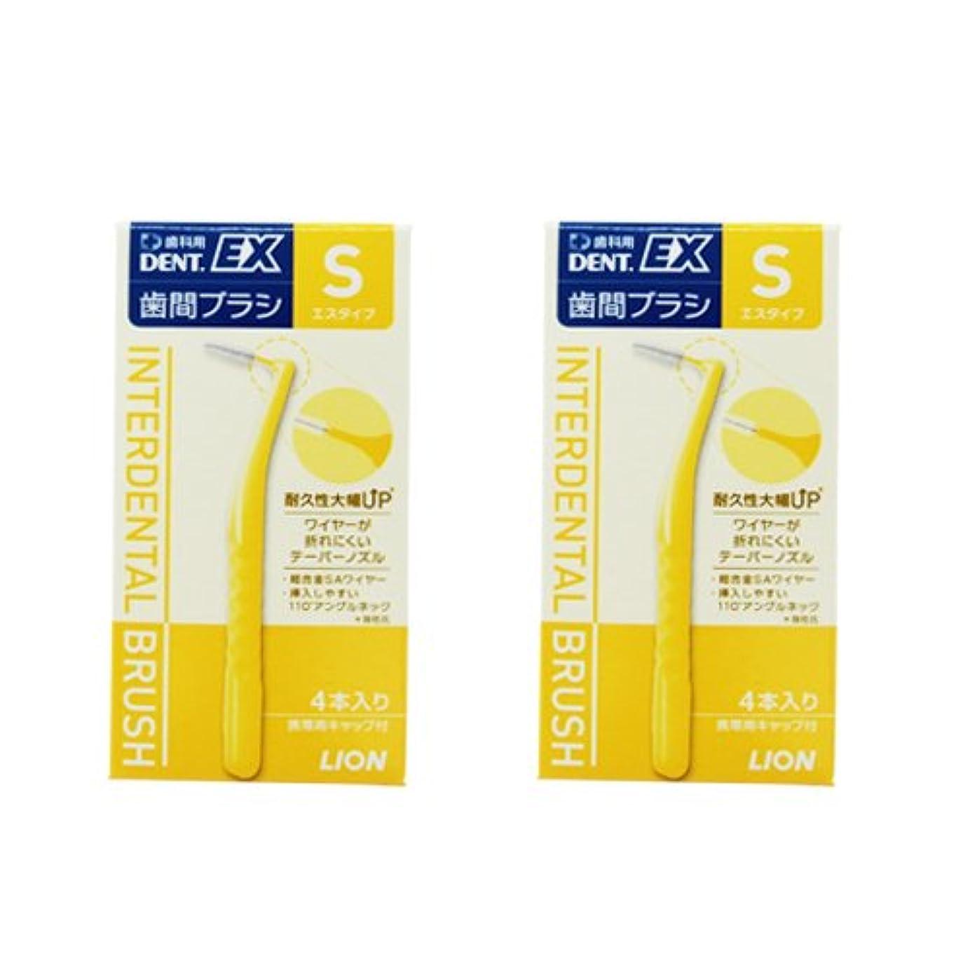 ヘッジ鎮痛剤カスケードライオン DENT.EX 歯間ブラシ 4本入 ×2 個 (S(イエロー))