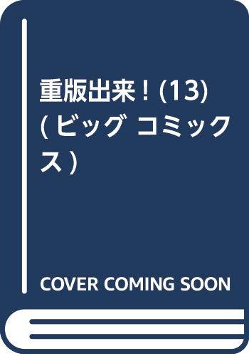 重版出来! (13) (ビッグ コミックス)