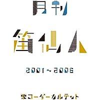 月刊笛仙人 [2001-2006]