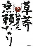 草莽無頼なり(上)