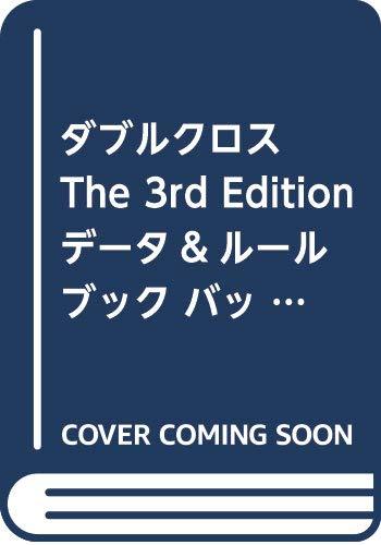 ダブルクロス The 3rd Edition データ&ルール...