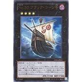 遊戯王 黒 No.50 ブラック・コーン号 U YZ02-JP001