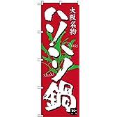 のぼり旗 ハリハリ鍋 大阪名物 SNB-3483(受注生産)