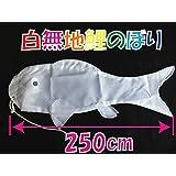 【こいのぼり制作イベント用まっしろ鯉のぼり】2.5m 白地こいのぼりx3本セット