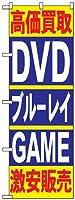 のぼり旗「高価買取 DVD ブルーレイ GAME」