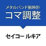 コマ詰めサービス金属ベルト[セイコー ルキア]SEIKO Lukia