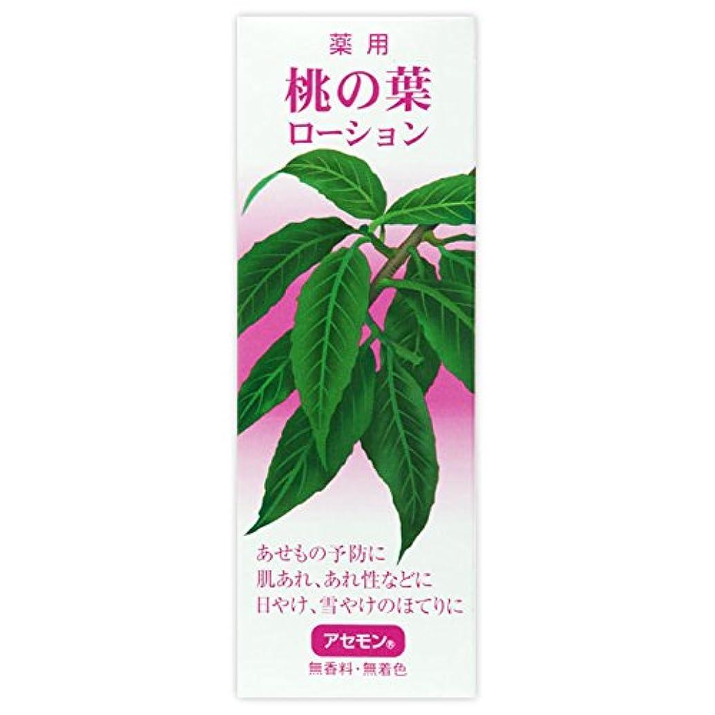 必要性失望させる移住する薬用 桃の葉ローション 180ml (医薬部外品)
