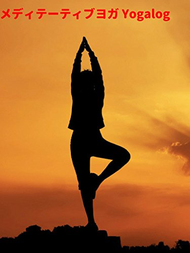 メディテーティブヨガ Yogalog