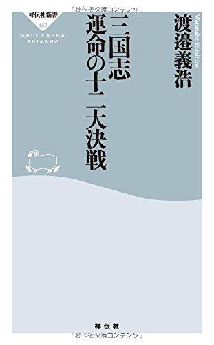 三国志 運命の十二大決戦(祥伝社新書457)の詳細を見る