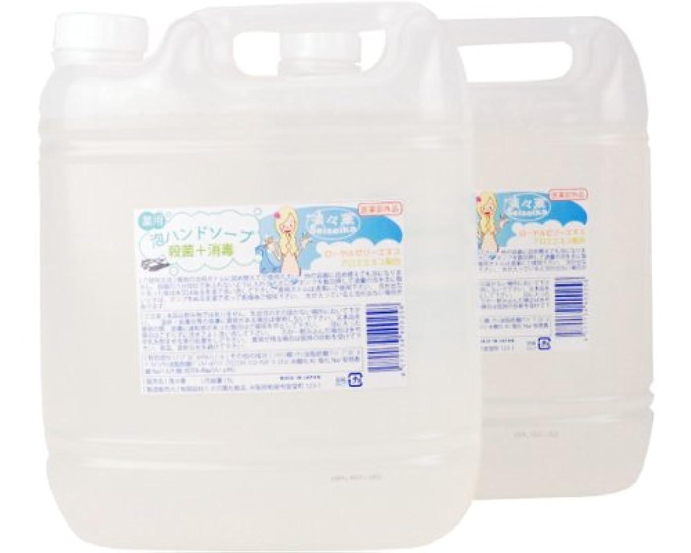 認知訪問カスケード「殺菌?消毒」 ハンドソープ清々華/5L×2(泡ボトル2本付) くさの葉化粧品