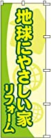 のぼり旗 地球にやさしい家リフォーム S74428 600×1800mm 株式会社UMOGA