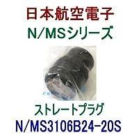 日本航空電子 N/MS シリーズ ストレートプラグ N/MS3106B24-20S(分割型シェル) NN