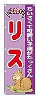 のぼり旗 リス(W600×H1800)ペットショップ