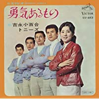 勇気あるもの (MEG-CD)