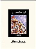 マハーバーラタ(第九巻)