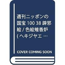週刊ニッポンの国宝100 38 辟邪絵/色絵雉香炉(ヘキジャエ イロエキジコウロ)[分冊百科] (2018年6/26号)
