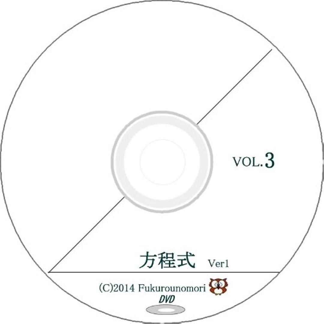 合金ゆるい集計中学校数学計算DVD 方程式Ver1 一次方程式