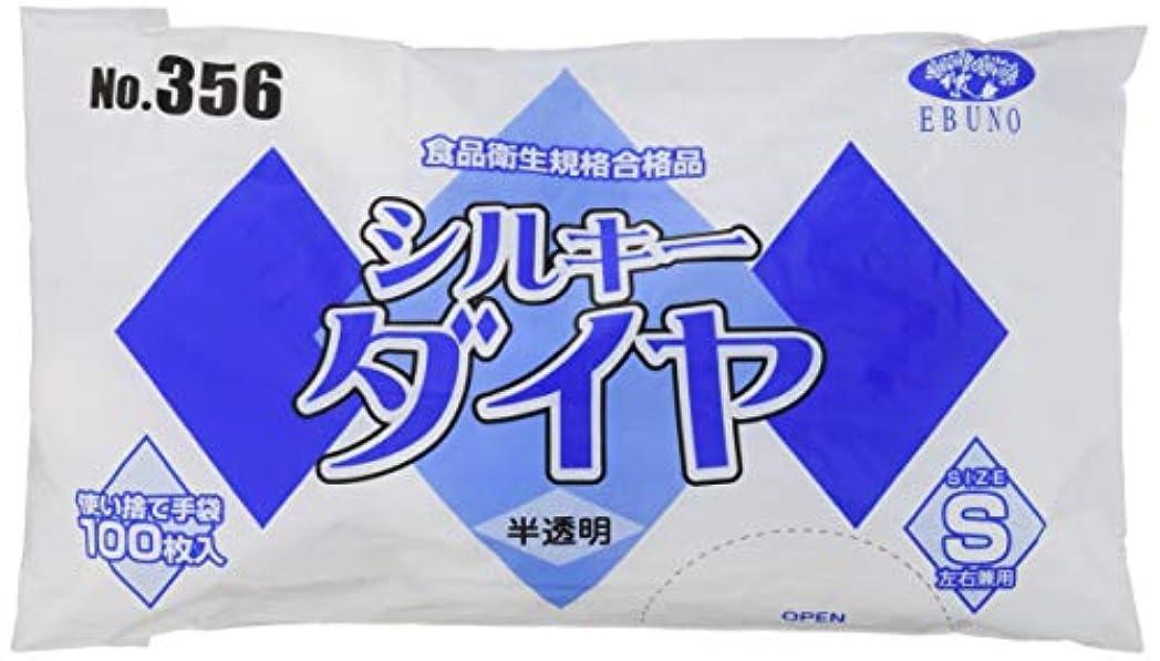 獲物実り多い泥No.356 食品加工用使い捨て手袋 シルキーダイヤ 半透明 Sサイズ 袋入 100枚入