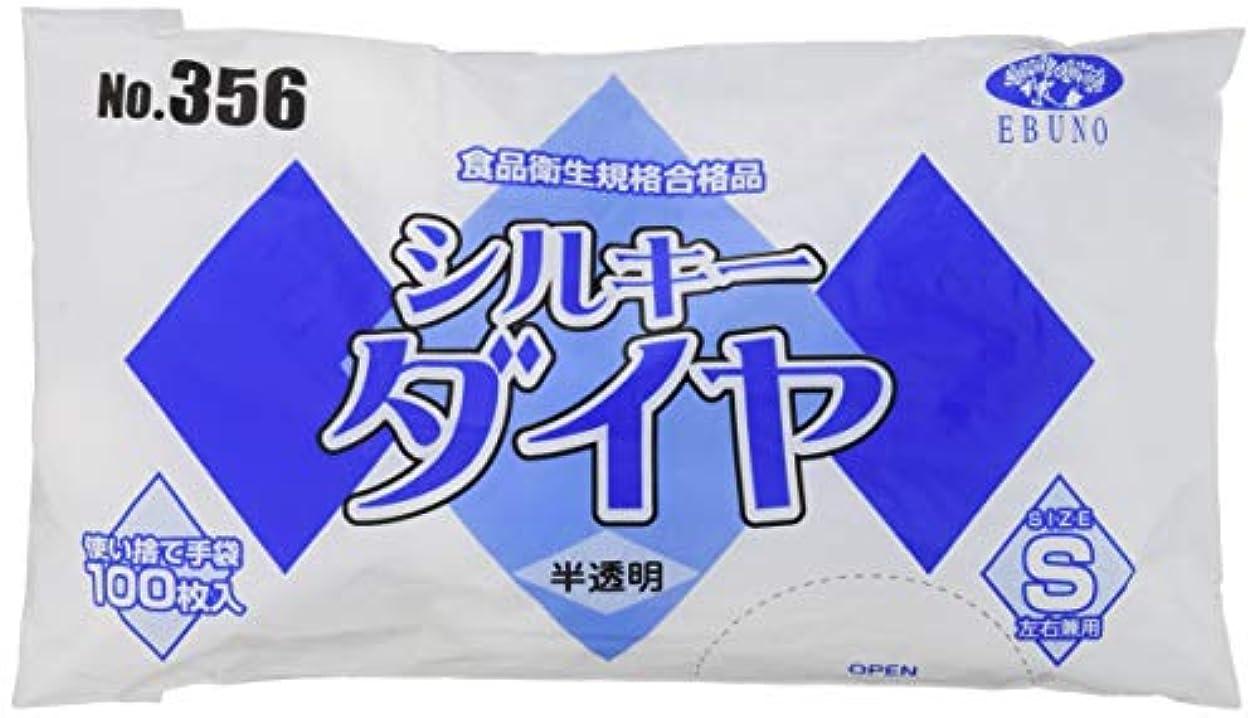 剥離潤滑する潤滑するNo.356 食品加工用使い捨て手袋 シルキーダイヤ 半透明 Sサイズ 袋入 100枚入