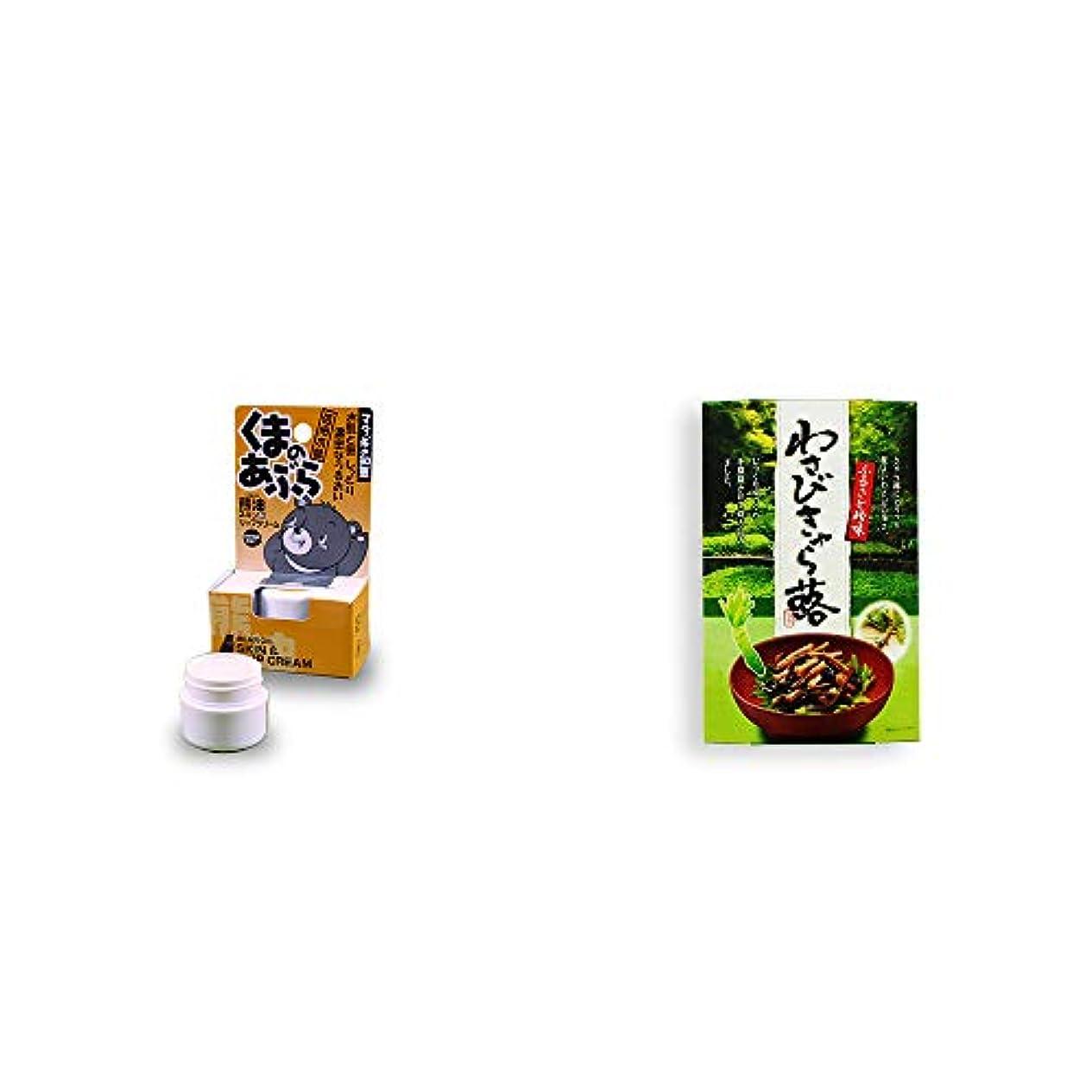 パック追い付く詳細な[2点セット] 信州木曽 くまのあぶら 熊油スキン&リップクリーム(9g)?わさびきゃら蕗(180g)