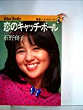 恋のキャッチ・ボール (1980年)