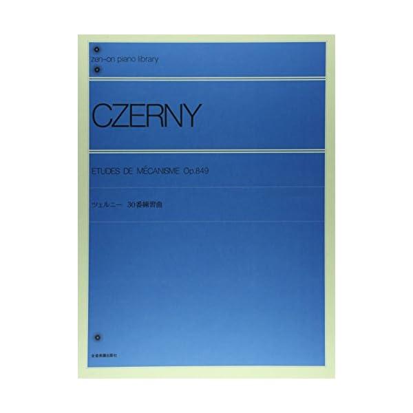 ツェルニー30番練習曲 全音ピアノライブラリーの商品画像