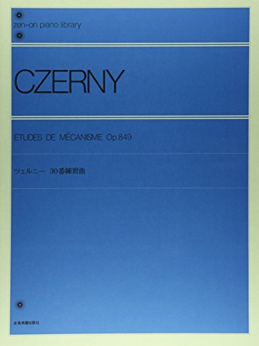 ツェルニー30番練習曲 全音ピアノライブラリー