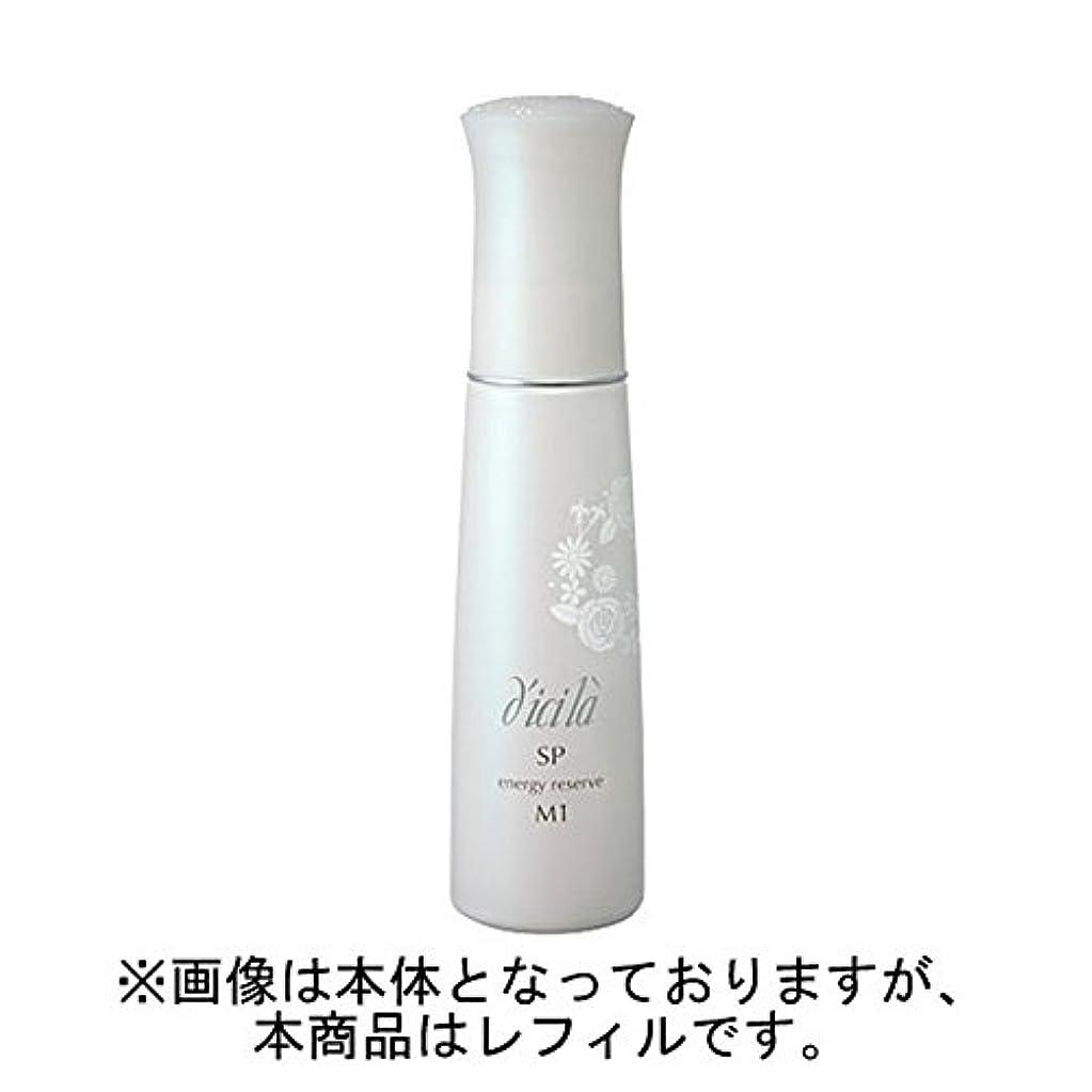 【ディシラ】SP エナジーリザーブ<レフィル> 75mL 医薬部外品 (F1)