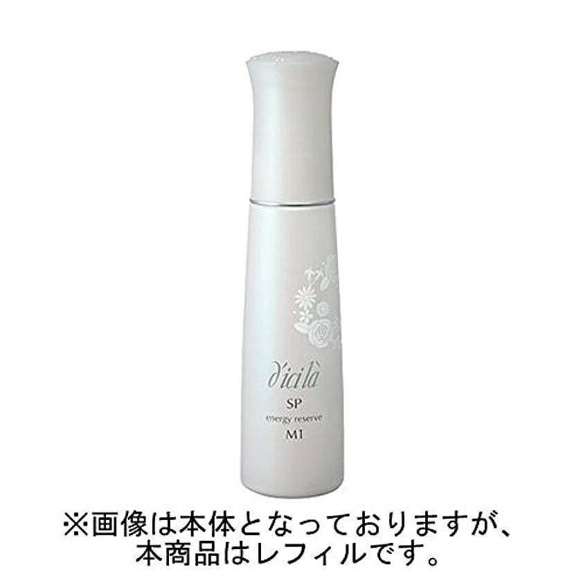 【ディシラ】SP エナジーリザーブ<レフィル> 75mL 医薬部外品 (M1)