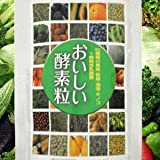 【訳アリ】おいしい酵素粒 240粒 ブラジル酵素使用 90種類の果実・野菜・海藻・キノコ+乳酸菌