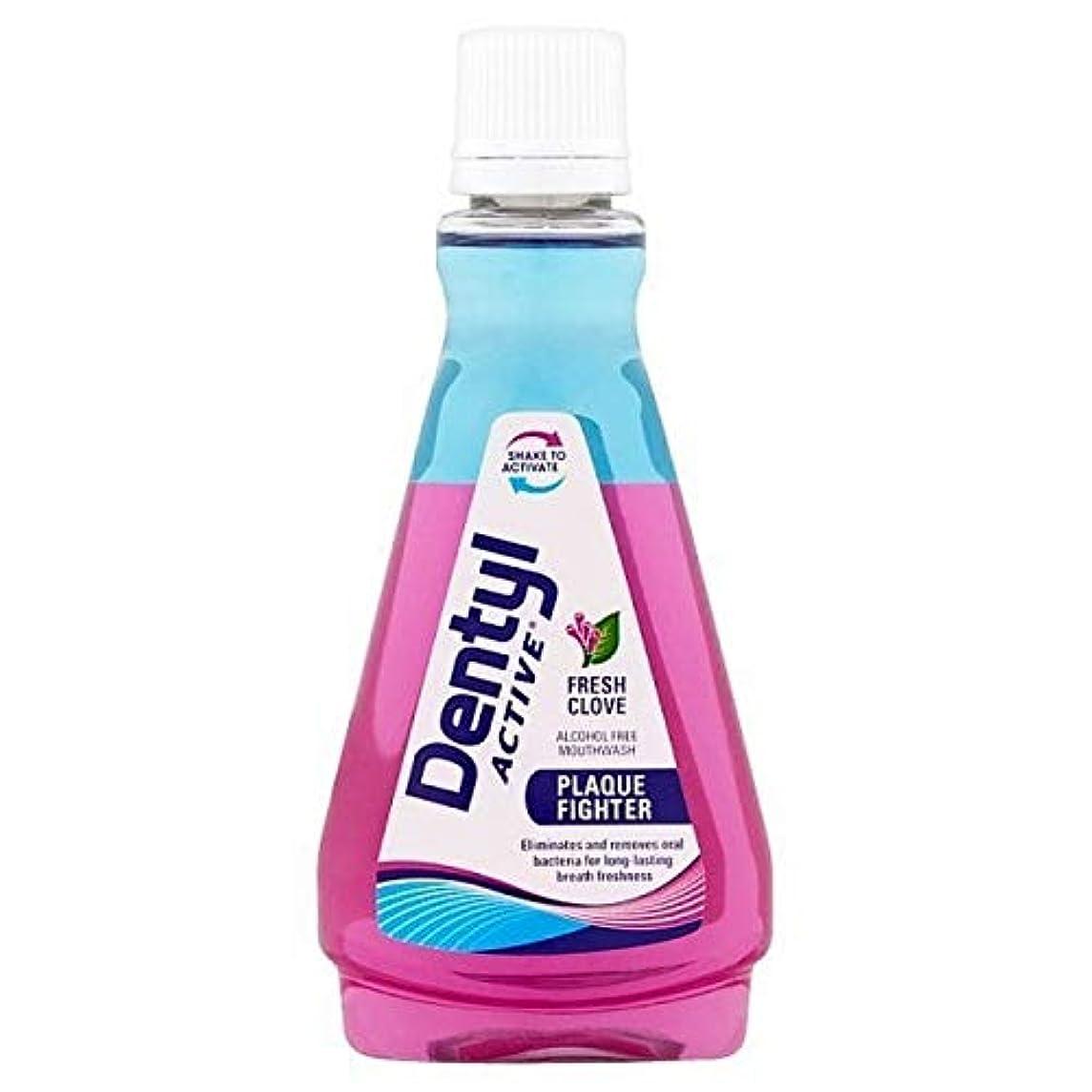 塩辛い狂気テメリティ[Dentyl] Dentylアクティブ新鮮なクローブアルコールフリーのマウスウォッシュ100ミリリットル - Dentyl Active Fresh Clove Alcohol Free Mouthwash 100ml...