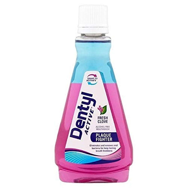 忘れるシーボード報いる[Dentyl] Dentylアクティブ新鮮なクローブアルコールフリーのマウスウォッシュ100ミリリットル - Dentyl Active Fresh Clove Alcohol Free Mouthwash 100ml...