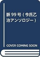 脈99号 (今氏乙治アンソロジー)