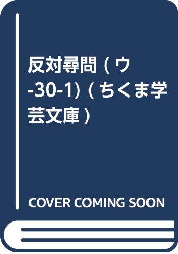 [画像:反対尋問 (ウ-30-1) (ちくま学芸文庫 (ウ-30-1))]