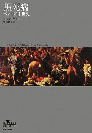 黒死病―ペストの中世史 (INSIDE HISTORIES)の詳細を見る