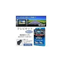 同乗者を退屈させない 快適ドライブの必需品 データシステム テレビキット切替タイプ・ビルトインスイッチモデル ホンダ用 HTV322B-A