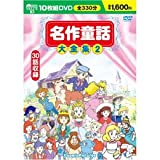 名作童話大全集2 コスミック出版