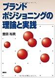 ブランドポジショニングの理論と実践 (KS社会科学専門書)