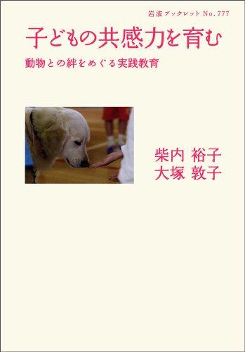 子どもの共感力を育む――動物との絆をめぐる実践教育 (岩波ブックレット)の詳細を見る